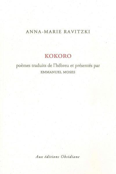 Anna-Marie RAVITZKI – Kokoro – Obsidiane (nov. 2016),  poèmes traduits de l'hébreu et présentés par EmmanuelMOSES
